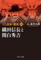 manga nihon no rekishi 13 13 manga nihon no rekishi 13 13 chiyuukou bunko S 27 13 oda nobunaga to kampaku hideyoshi