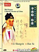 Well-Known Cultural Literates Of China 9 - Li Shang Yin  Han Yu (DVD) (China Version)