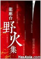 Ye Huo Ji ( San Shi Zhou Nian Ji Nian Ban )