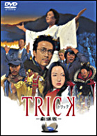Trick - Theatrical Version (Normal Edition) (Japan Version)