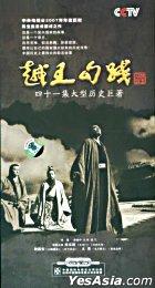 越王勾踐 (41集) (完) (中国版)