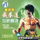 李小龍截拳道攻防要訣 (VCD) (中国版)