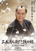 Mitsuya Seizaemon Zanjitsuroku - Sanjyu Nen Buri no Saikai -  (Japan Version)