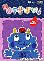 Yomikikse Nihon Mukashibanashi Vol.2 (日本版)