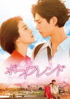 ボーイフレンド DVD SET1