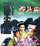Luan Shi Xiao Ying Xiong (VCD) (Hong Kong Version)