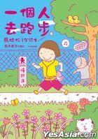Yi Ge Ren Qu Pao Bu : Ma La Song1 Nian Ji Sheng