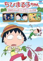 Chibimaruko chan 'Oneechan no Lip Cream' no Maki (DVD)(Japan Version)