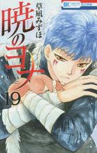 Akatsuki no Yona 19