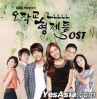 烏鵲橋(オジャッキョ)の兄弟たち 韓国ドラマOST (KBS)