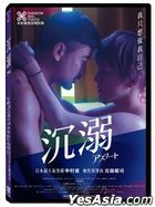 Athlete (2019) (DVD) (Taiwan Version)