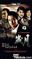 Sui Yue (DVD) (End) (China Version)