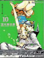 JoJo's Bizarre Adventure Part 8 - JoJolion (Vol.10)