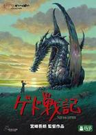 Tales from Earthsea (DVD) (English Subtitled) (Japan Version)