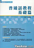 Pu Tong Hua Jiao Cheng– Ji Chu Pian ( FuMP3)