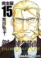 Fullmetal Alchemist (Complete Version) (Vol.15)