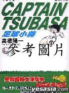 Captain Tsubasa - Pocket Edition (Vol.6)
