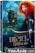 Brave (DVD) (Korea Version)
