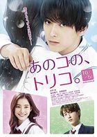 Anoko no Toriko (DVD) (Normal Edition) (Japan Version)