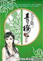 Tian Xia Di Yi Qing Lou 4 -  Li Xian