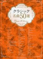 gakufu kurashitsuku meikiyoku 50 sen gojitsusen yasashii piano soro