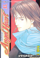 Angel Heart (Vol.13)