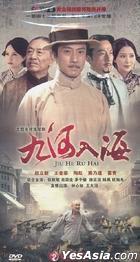 九河入海 (DVD) (完) (中國版)