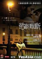 It Begins With The End (2010) (VCD) (Hong Kong Version)