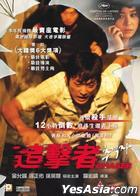 Chaser (2008) (DVD) (Hong Kong Version)