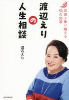 watanabe eri no jinsei soudan aranami o norikoeru gojiyuu no chie aranami o norikoeru 50 no chie