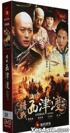 An Zhan Xi Jin Du (DVD) (End) (China Version)