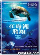 Turtle:The Incredible Journey (DVD) (Taiwan Version)
