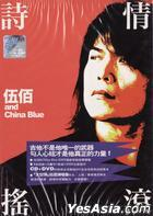 Poetic Rock (CD+DVD) (Malaysia Version)