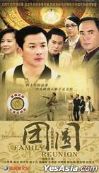 Family Reunion (2011) (H-DVD) (Ep. 1-42) (End) (China Version)