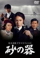 Matsumoto Seicho Drama Special - Suna no Utsuwa (DVD) (Japan Version)