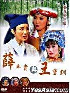 Xie Qing Ge Zi Xi Xi Lie -  Xie Ping Gui Yu Wang Bao Chuan (DVD) (End) (Taiwan Version)