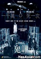 Dead Air (DVD) (Hong Kong Version)