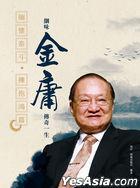 Mian Huai Tai Dou‧ Yong Bao Hong Pian - Xi Wei Jin Yong Chuan Qi Yi Sheng