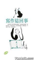 Yi Shu Series 308 -  Xie Zuo Zhe Hui Shi