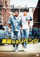 A Violent Prosecutor (DVD) (Japan Version)
