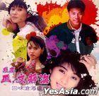 Hui Wei Cang Hai Yi Zhu (Singapore Version)