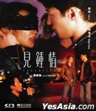 Sausalito (2000) (DVD) (Remastered Edition) (Hong Kong Version)