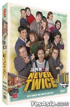 Never Twice (2019) (DVD) (Ep.1-36) (End) (Multi-audio) (English Subtitled) (MBC TV Drama) (Singapore Version)