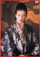 Go Hime (DVD) (Japan Version)