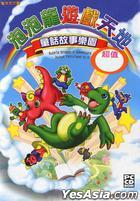 Bubble Dragon's Adventure - Joyous Fairyland V1.0 (Traditional Chinese Version)