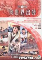 On The Road (DVD) (Part 3) (TVB Program)