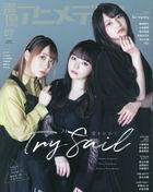 Seiyu Animedia 05705-07 2021