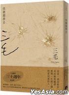Kuai Le Nao Xue Qu [ San Mao Shi Shi30 Zhou Nian Ji Nian Ban ]