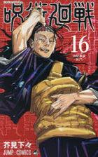 Jujutsu Kaisen 16