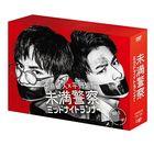 Miman Keisatsu: Midnight Runner DVD Box(Japan Version)